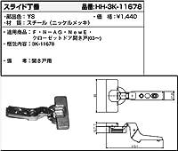 スライド丁番(HH3K-11678) [YS]シルバー