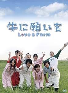 牛に願いを Love&Farm DVD-BOX
