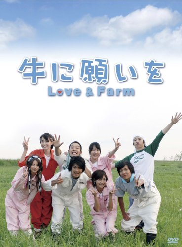 牛に願いを Love&Farm DVD-BOX