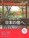 Hanako特別編集 ほっとする。きれいになる。心なごむ、日本の宿へ。 (マガジンハウスムック Hanako TRIP)