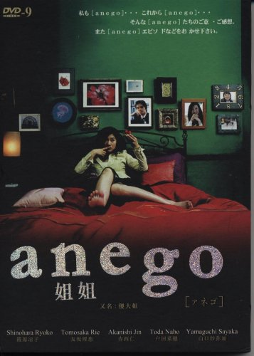 2005 Japanese Drama - Anego - w/ English Subtitle