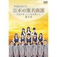 FORESTA 日本の歌名曲選 ~BS日本・こころの歌より~ 第十章