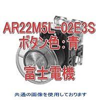 富士電機 照光押しボタンスイッチ AR・DR22シリーズ AR22M5L-02E3S 青 NN