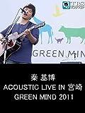 秦 基博 ACOUSTIC LIVE IN 宮崎 GREEN MIND 2011【TBSオンデマンド】
