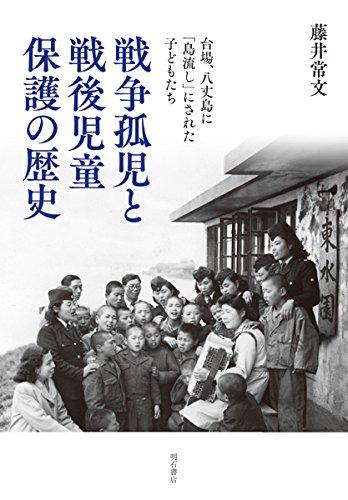 戦争孤児と戦後児童保護の歴史――台場、八丈島に「島流し」にされた子どもたち