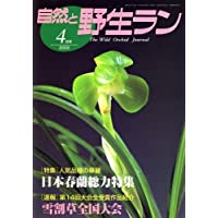 自然と野生ラン 2009年 04月号 [雑誌]