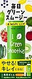 毎日グリーンスムージー 4weeksレシピ オールシーズン対応専用ボトル付き (角川SSCムック)