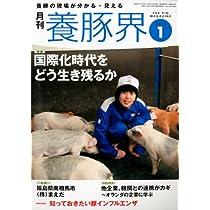 養豚界 2011年 01月号 [雑誌]