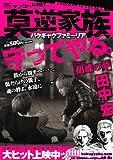 莫逆家族 Chapter [胡蝶の夢] アンコール刊行 (プラチナコミックス)
