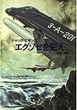 エグゾセを狙え (ハヤカワ文庫 NV 361)
