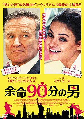 余命90分の男 [DVD]の詳細を見る