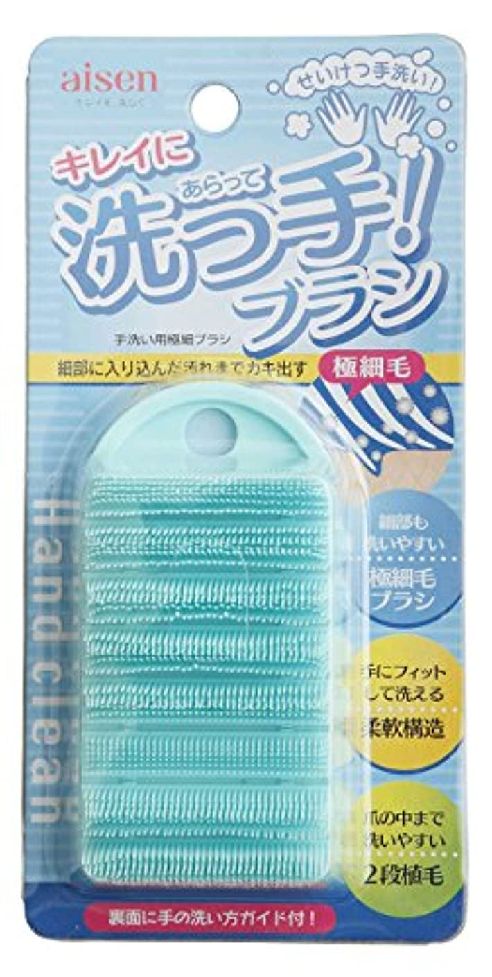スナッチ蚊飢えたaisen きれいに洗っ手! ブラシ G BX161