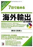 明日香出版社 櫻井 渉/筧 武雄 7日で始める 海外輸出 CD-ROM付 (アスカビジネス)の画像
