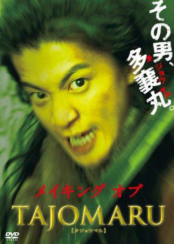 メイキング オブ TAJOMARU [DVD]