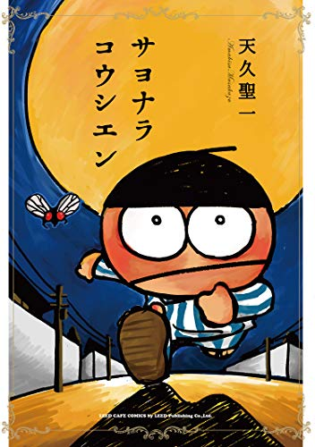サヨナラコウシエン (LEED Cafe comics)