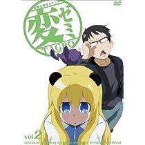 変ゼミ 2(DVD)
