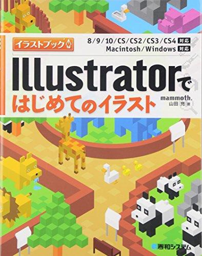 Illustratorではじめてのイラストの詳細を見る