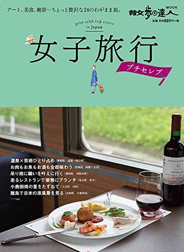 女子旅行 プチセレブ (散歩の達人MOOK)