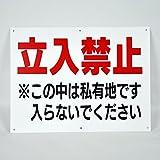 立入禁止パネル看板 幅40cm高さ30cm