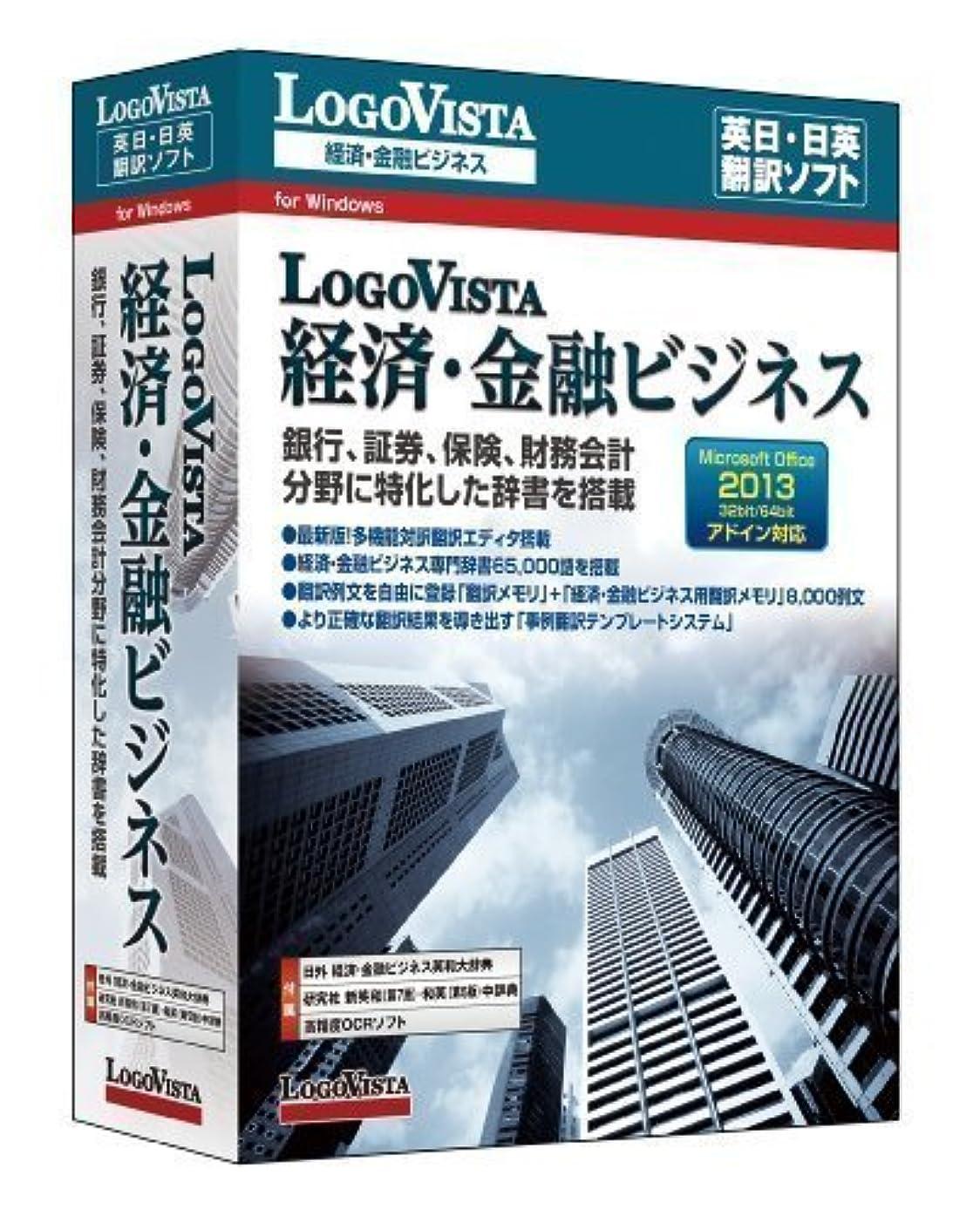 ピッチャー選択絶望LogoVista 経済?金融ビジネス