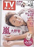 TVガイド中部版 2014年10/31日号 表紙 大野智