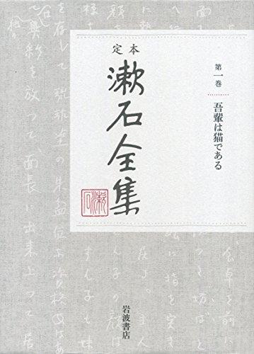 吾輩は猫である (定本 漱石全集 第1巻)の詳細を見る