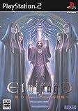 「エルミナージュ ~闇の巫女と神々の指輪~」の画像