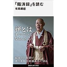 『臨済録』を読む (講談社現代新書)