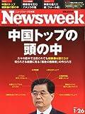 Newsweek (ニューズウィーク日本版) 2011年 1/26号 [雑誌]