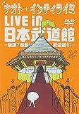 ナオト・インティライミ LIVE in 日本武道館 ~無謀?感動!武道館!!!~[DVD]