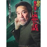 真説 稲川淳二のすごーく恐い話 真下の怨霊 (リイド文庫)