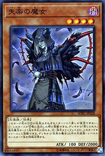 失楽の魔女 スーパーレア 遊戯王 ソウル・フュージョン sofu-jp028