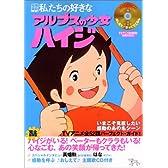 私たちの好きなアルプスの少女ハイジ―TVアニメ全52話パーフェクト・ガイド (別冊宝島 (736))