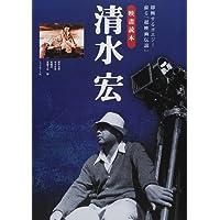 映画読本・清水宏―即興するポエジー、蘇る「超映画伝説」