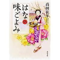はなの味ごよみ (角川文庫)