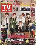 週刊TVガイド(関西版) 2020年 1/31 号 [雑誌]