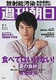週刊朝日 2011年7月1日 向井理 江口愛実 食べてはいけない!夏の食材