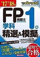 FP技能士1級学科 精選問題&模擬問題〈'17~'18年版〉