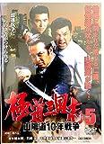 極道三国志5「山陽道10年戦争」 [DVD]