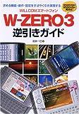 WILLCOMスマートフォン W‐ZERO3逆引きガイド