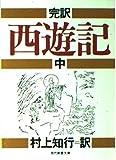 西遊記 中―完訳 (現代教養文庫 922)