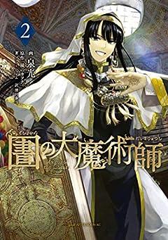 図書館の大魔術師(2) (アフタヌーンコミックス)