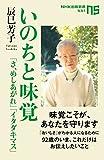 いのちと味覚―「さ、めしあがれ」「イタダキマス」 (NHK出版新書 531)