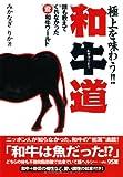 「和牛道―極上を味わう!!誰も教えてくれなかったマル驚和牛ワールド」みかなぎ りか