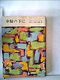 車輪の下に (1953年) (角川文庫)