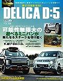 スタイルRV Vol.135 三菱 デリカ (NEWS mook RVドレスアップガイドシリーズ)