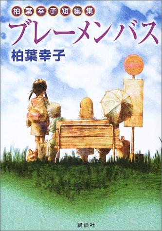 ブレーメンバス 柏葉幸子短編集の詳細を見る