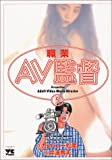 職業AV監督 / カンパニー松尾・井浦秀夫 のシリーズ情報を見る