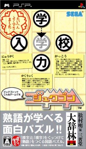 ジュクゴン - PSPの詳細を見る