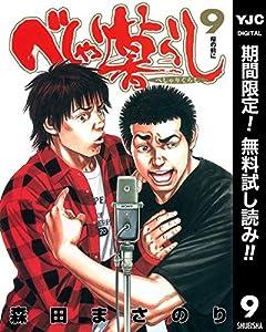 べしゃり暮らし【期間限定無料】 9 (ヤングジャンプコミックスDIGITAL)